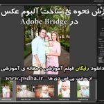 نحوه ساخت آلبوم عکس pdf در Adobe Bridge
