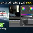 دانلود رایگان آموزش تنظیم رنگ فیلم در ادیوس ۶ و ۷