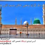 تصاویر با کیفیت مسجد النبی (ص)