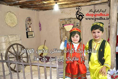 بک گراند سنتی و قدیمی عکس کودک