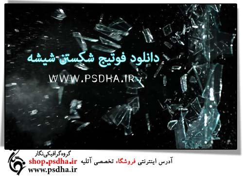 دانلود فوتیج شکستن شیشه