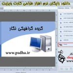 دانلود BusinessCards MX-نرم افزار طراحی کارت ویزیت تمام فارسی