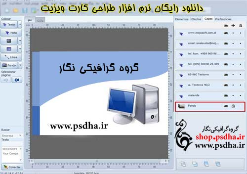 نرم افزار ساخت کارت ویزیت فارسی