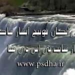 دانلود رایگان فوتیج آبشار نیاگارا