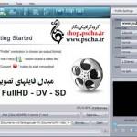 نرم افزارمبدل فایل ویدئویی و صوتی باسرعت عالی