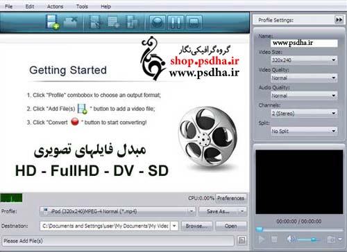 دانلودنرم افزارمبدل فایل ویدئویی وصوتی باسرعت عالی
