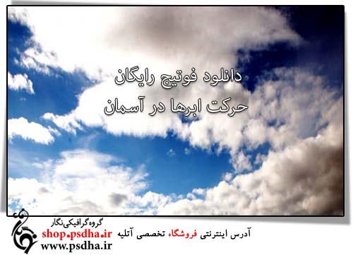 فوتیج حرکت ابر در آسمان