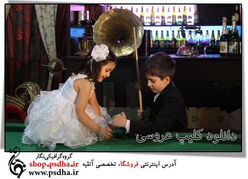 دانلود کلیپ عروسی