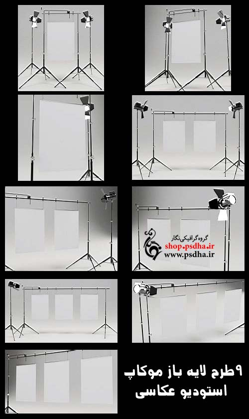 موکاپ استودیو عکاسی