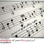 دانلود فوتیج کروماکی از نت موسیقی