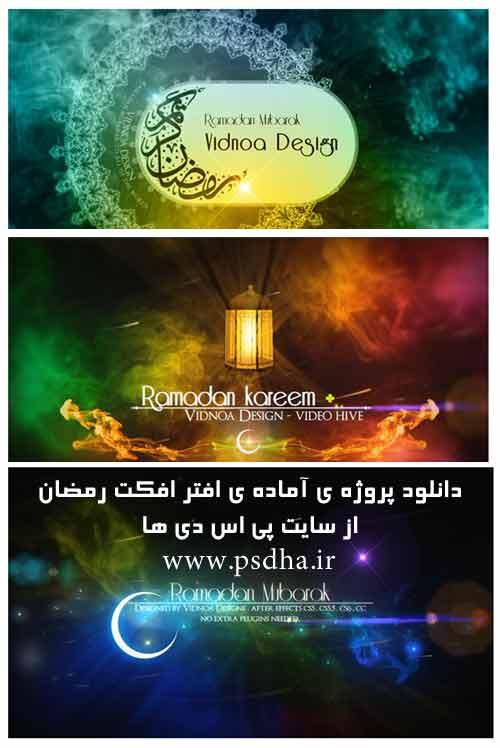 پروژه ی افتر افکت رمضان
