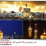 بک گراند عکس حرم امام رضا علیه السلام