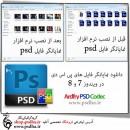 نمایانگر فایل psd در ویندوز 7 و 8