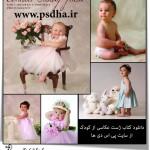 کتاب الکترونیکی مدل ژست و فیگور از کودک و نوزاد