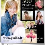 ۵۰۰ مدل و ژست مختلف برای عکاسی کودکان