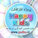 دانلود پروژه افتر افکت happy kids
