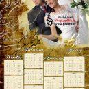 تقویم لایه باز psd عکس عروس و داماد 94
