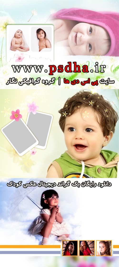 دانلود رایگان بک گراند دیجیتال عکس کودک