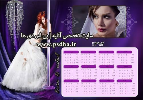 تقویم پی اس دی شمسی 94