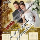 تقویم شمسی پی اس دی عروس و داماد 1394