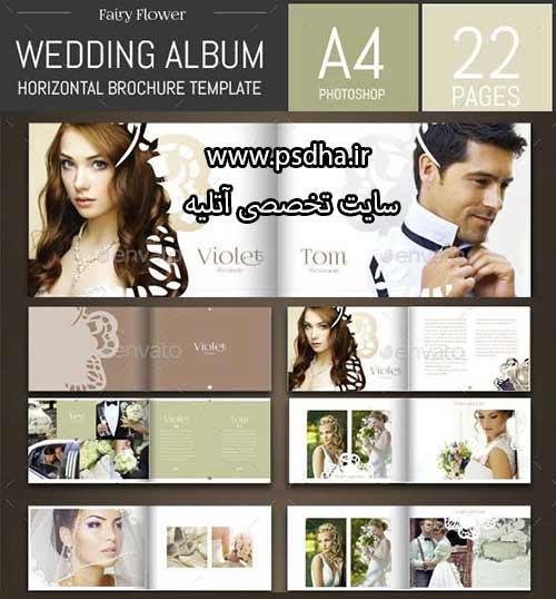 دانلود طرح لایه باز آلبوم ایتالیایی عکس عروسی