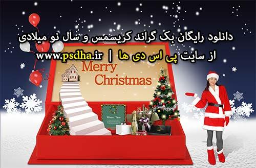 دانلود بک گراند کریسمس سال نو میلادی