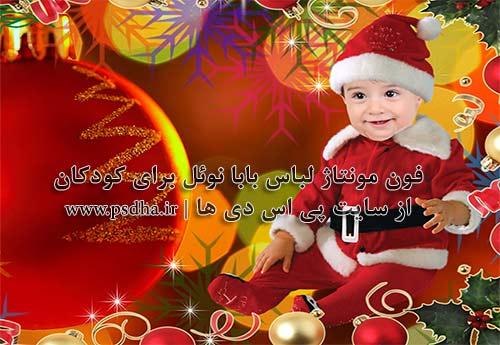 فون مونتاژ لباس بابا نوئل برای کودک