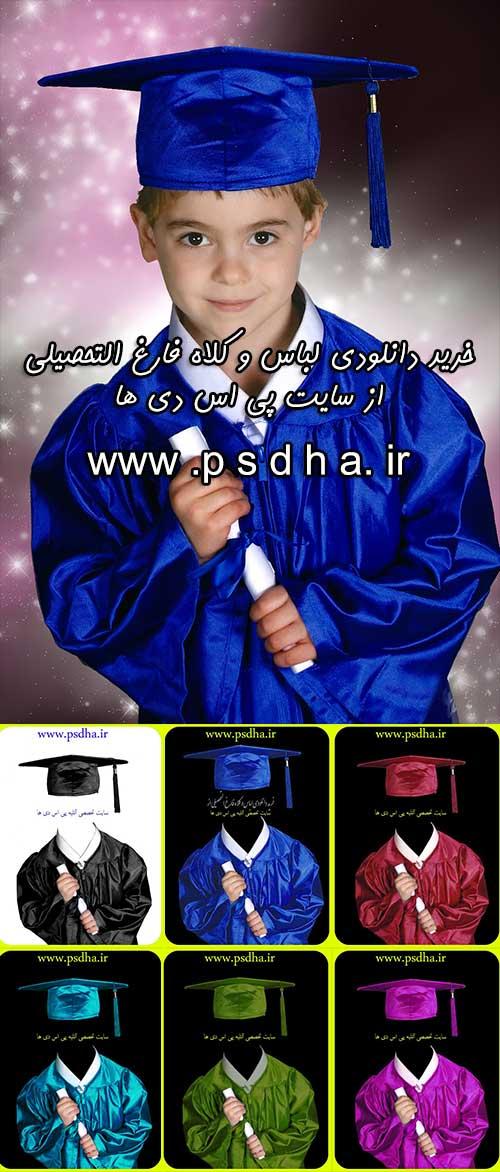 کلاه و شنل فارغ التحصیلی