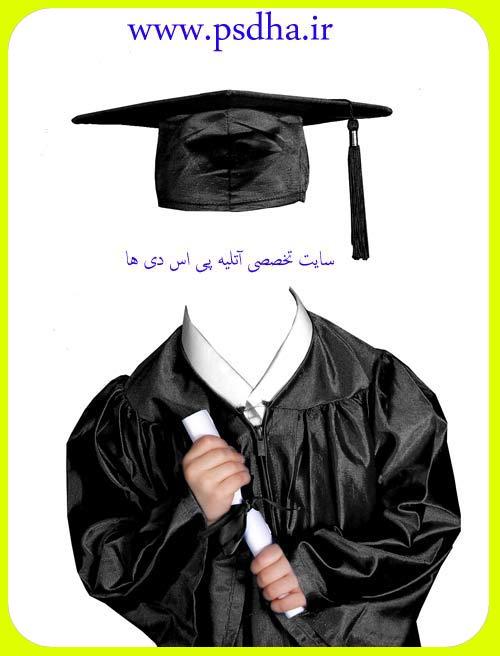 دانلود لباس و کلاه فارغ التحصیلی