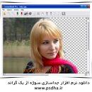 نرم افزار حذف پس زمینه تصاویر – InstantMask Pro