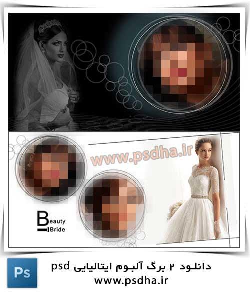 آلبوم ایتالیایی پی اس دی جهت عکس عروس