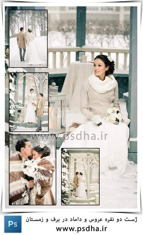 ژست عروس و داماد در زمستان