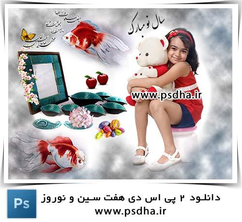 http://www.psdha.ir/wp-content/uploads/2015/02/1616-1.jpg