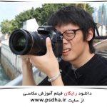 دانلود رایگان فیلم آموزش عکاسی