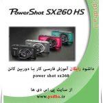 دانلود دفترچه راهنمای فارسی دوربین کانن SX260 HS