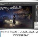آموزش فتوشاپ تکنیک High Light