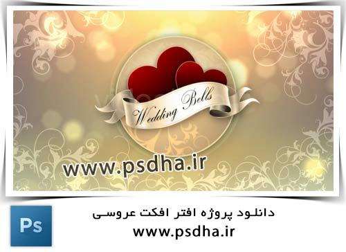 دانلود رایگان پروژه افترافکت عروسی