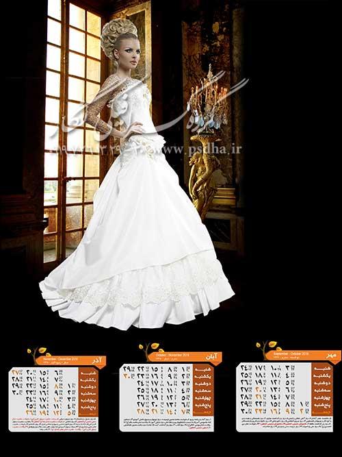 تقویم لایه باز psd 95 عروس