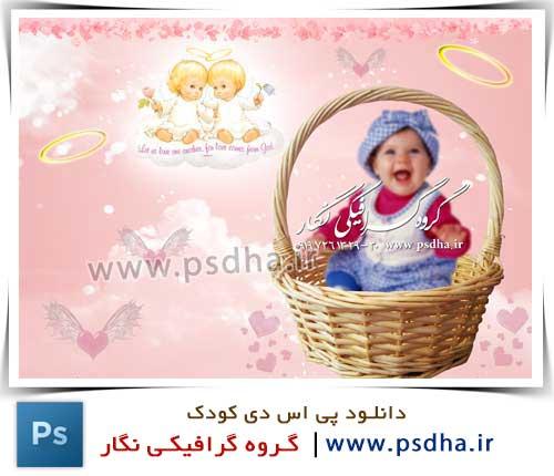 دانلود رایگان فون کودک