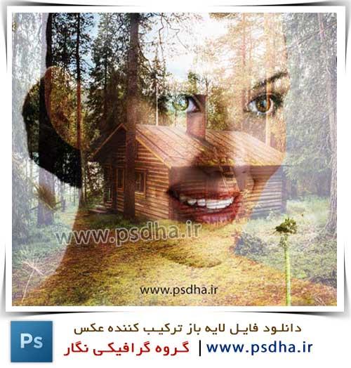دانلود فایل لایه باز ترکیب کننده تصاویر