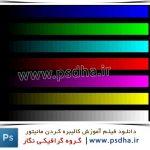 آموزش فارسی ویدیویی کالیبره کردن مانیتور