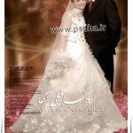 دانلود بک گراند عکس عروس و داماد رایگان