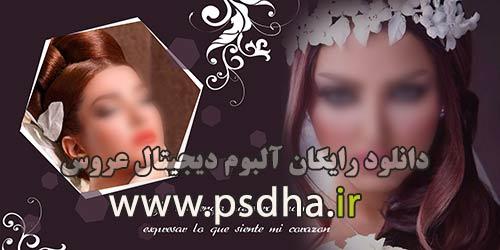 آلبوم دیجیتال عروس و داماد ایرانی