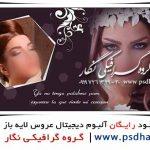 بک گراند عروس و داماد برای طراحی عکس اتلیه