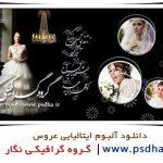آلبوم ایتالیایی عکس عروس