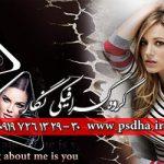 دانلود رایگان آلبوم ایتالیایی عروس و داماد