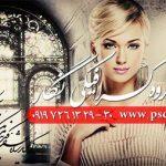 دانلود رایگان آلبوم ایتالیایی جدید برای اتلیه