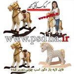 دانلود دکور اسب چوبی برای طراحی عکس