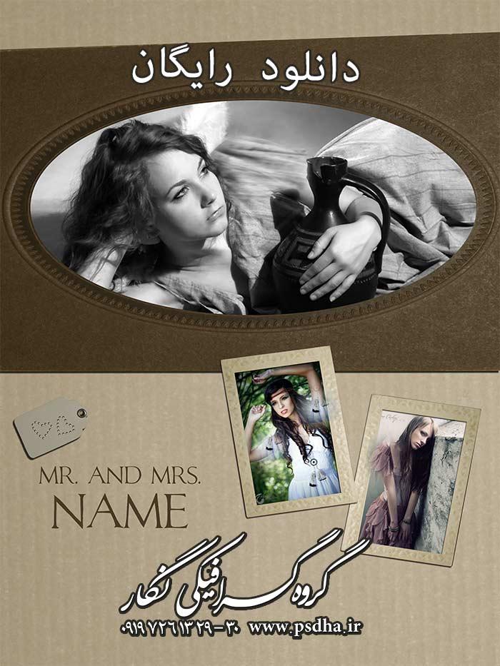 آلبوم عروس و قاب عکس دیجیتال پی اس دی