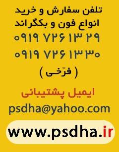 http://www.psdha.ir/wp-content/uploads/2016/07/bsnner.jpg